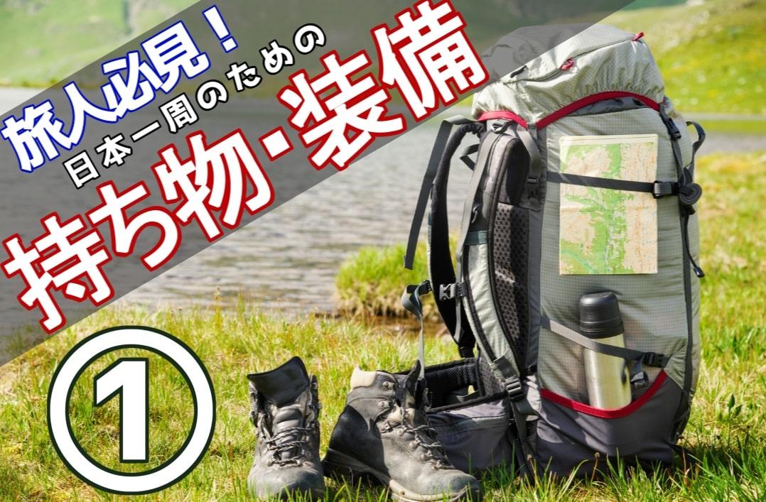 日本一周した僕が、旅中の装備・持ち物を解説する①【乗り物・ガジェット編】