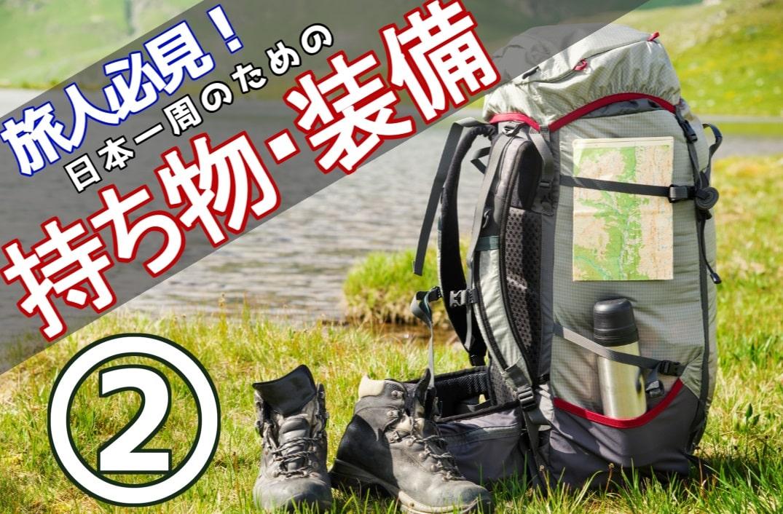 日本一周した僕が、旅中の装備・持ち物を解説する②【調理・生活道具編】
