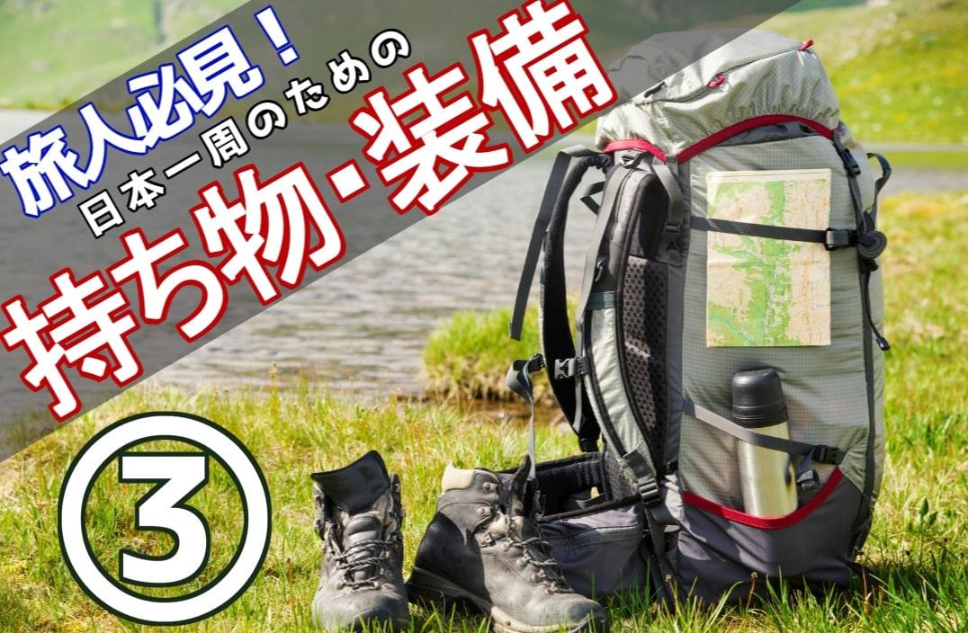 日本一周した僕が、旅中の装備・持ち物を解説する③【おすすめ・総括編】
