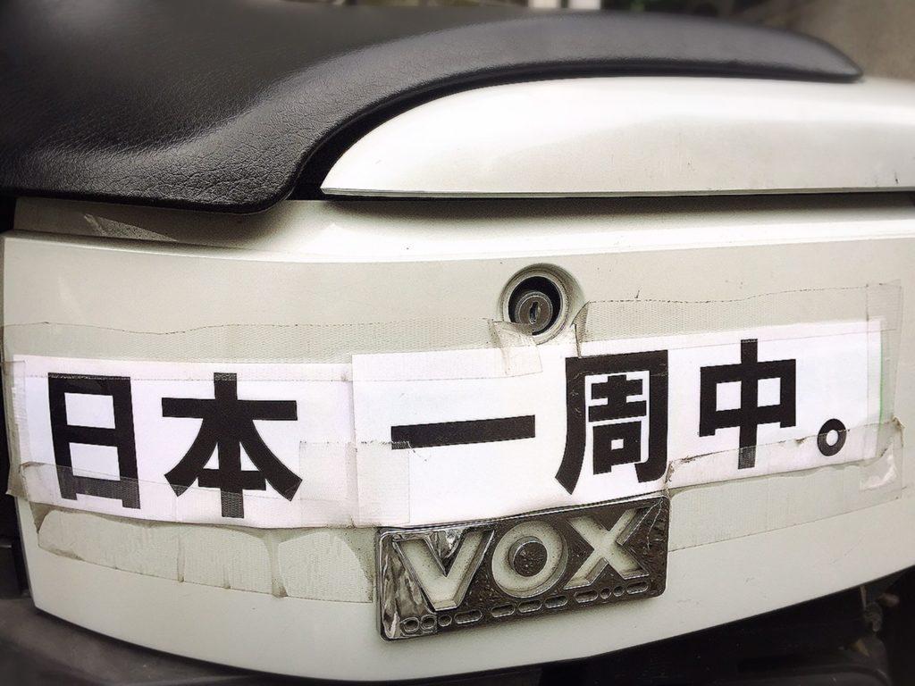 日本一周ステッカー