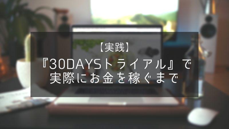 30daystrial