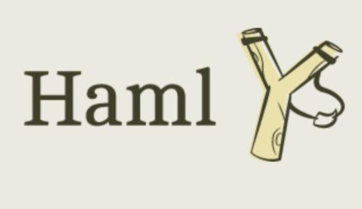【Haml】Hamlの中でscriptタグを使う方法【JavaScript】