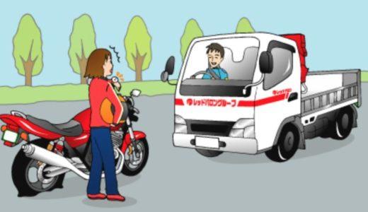 バイクでの日本一周中にレッドバロンのレッカーサービスに何度も救われた話【ソロツーリング】