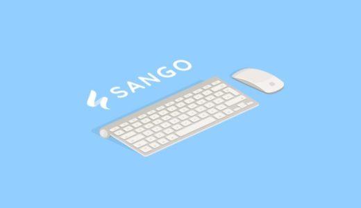 ブログテーマを『Godios.』から『SANGO』に変更しました【WordPress】