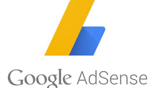 【簡単解決】『ads.txt ファイルの問題を修正してください。』の解消方法について【Google AdSence】