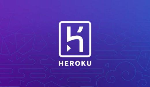 【Heroku】JSONErrorでログインできない時の対処法【簡単です】