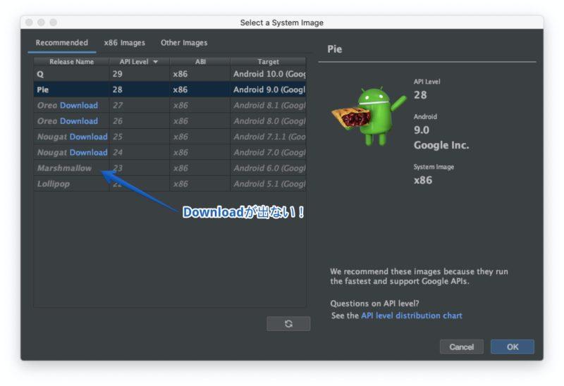 Android6.0(Marshmallow)のシステムイメージがダウンロードできない